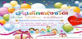 วันเด็กแห่งชาติ ประจำปี 2560